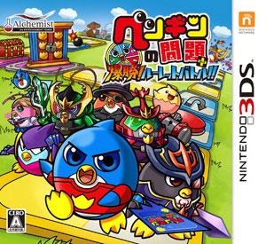 【画像】あみあみ新作フィギュア予約開始速報:3DS ペンギンの問題+ 爆勝!ルーレットバトル!!