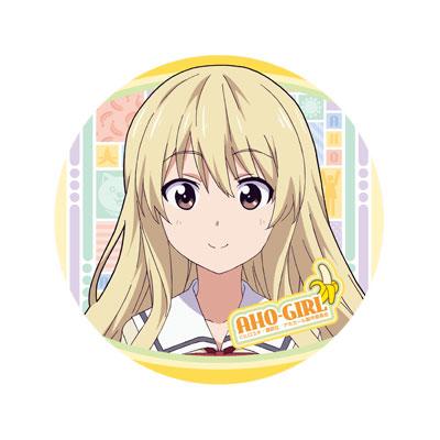 TVアニメ「アホガール」缶バッジスタンド (2)さやか アニメ・キャラクターグッズ新作情報・予約開始速報