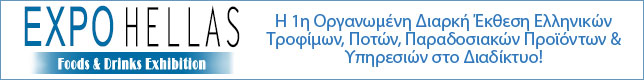 Expo-Hellas-final-logo-with-subtitle1