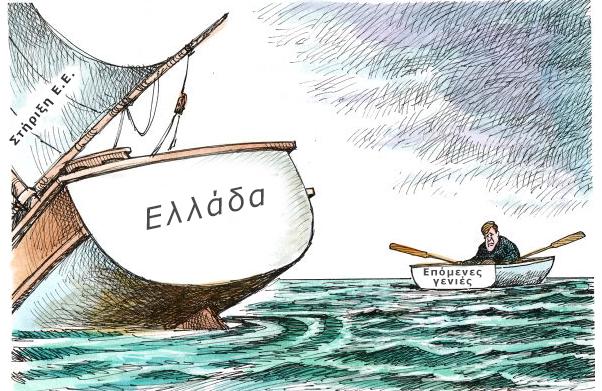 Ελλάδα,-οικονομία-και-πολίτες Διάλεξη για την Ελλάδα (ΣΕΕ)