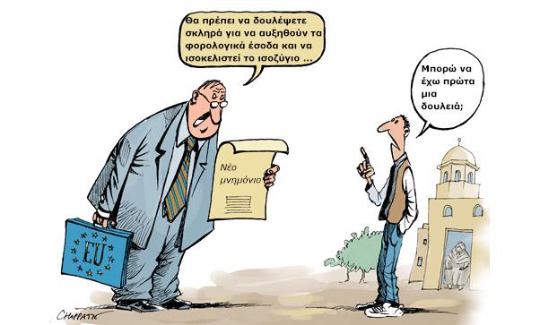 ΕΙΚΟΝΑ---Ελλάδα,-Ευρώπη,-ανεργία Η παγίδα των μνημονίων