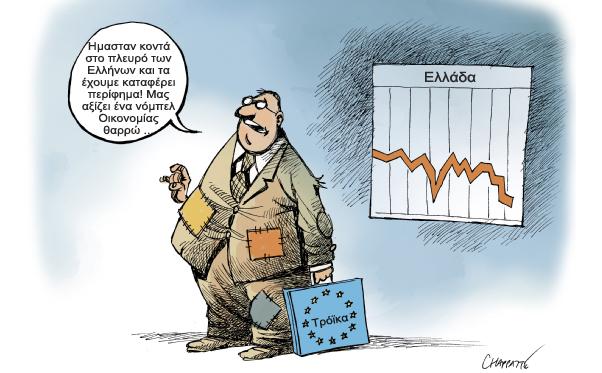ΕΙΚΟΝΑ---Ελλάδα,-κρίση,-τρόϊκα Το τέλος των ψευδαισθήσεων