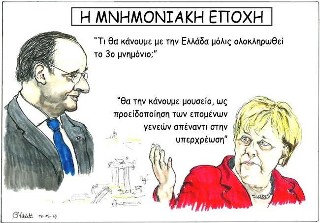 ΕΙΚΟΝΑ---Ελλάδα,-Ευρώπη,-μνημόνιο. Μνημόνιο Νούμερο ΙΙΙ
