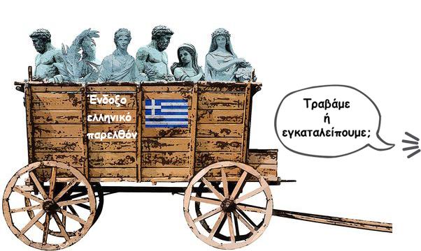 ΕΙΚΟΝΑ---Ελλάδα Προτεκτοράτο Χρέους