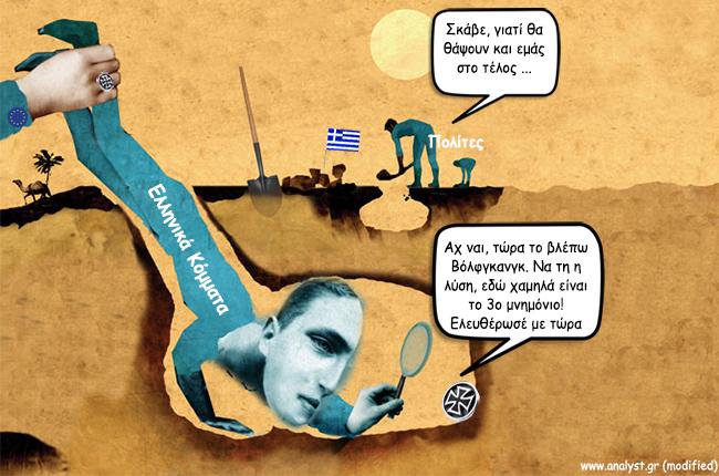 ΕΙΚΟΝΑ---Ελλάδα Η διαχείριση της ήττας