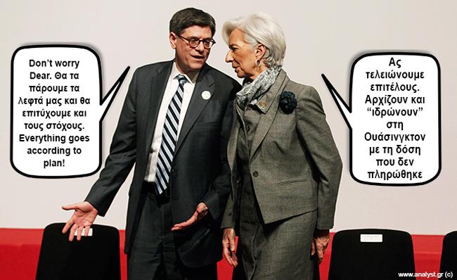 ΕΙΚΟΝΑ-ΗΠΑ-Ελλάδα-ΔΝΤ-Λίου-Λαγκάρν Το δημοψήφισμα