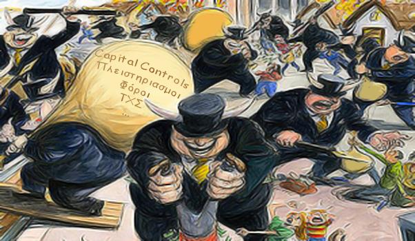 EIKONA---τράπεζες Τραπεζικοί μύθοι