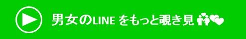 男女のLINE-をもっと覗き見-_バナー