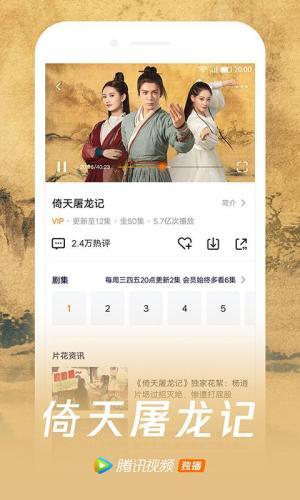騰訊視頻 7.1.0.19647 APK Download by 騰訊多媒體   Android APK