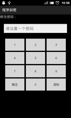Android App Lock Free Screen 6