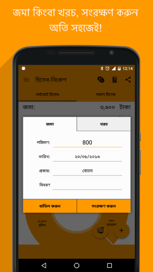 Android Bangla Bookkeeper Screen 1