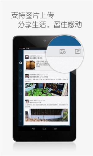 Android QQ HD(平板专用,Pad也能视频通话、语音对讲!) Screen 2