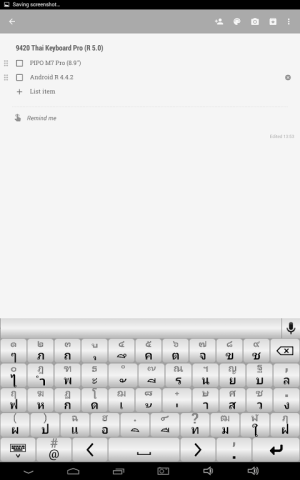 Android 9420 Thai Keyboard Pro Screen 13