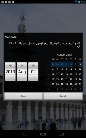 Android أوقات الصلاة - التقويم الهاشمي Screen 2