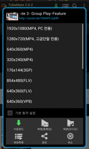 Android TubeMate YouTube Downloader Screen 4