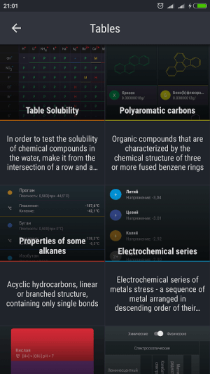 Android Periodic Table 2017 Screen 6