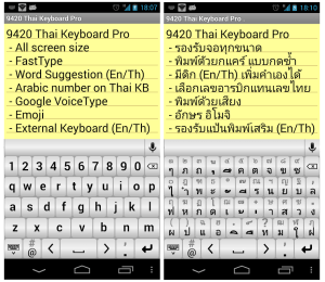 Android 9420 Thai Keyboard Pro Screen 5
