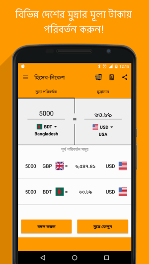 Android Bangla Bookkeeper Screen 3