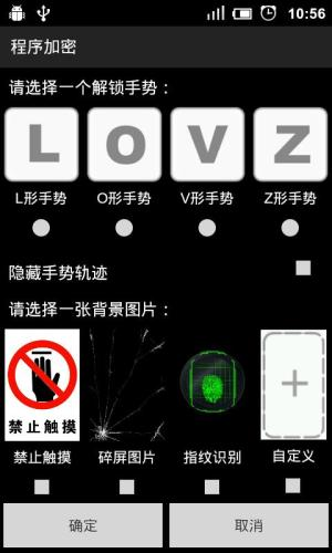 Android App Lock Free Screen 4