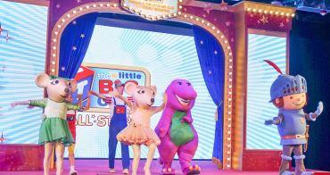 [澳門早餐推薦]Thomas & The Little Big Club 群星嘉年華-卡通人物動感歌舞~超推薦親子行程(現已改為下午茶派對)