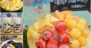 [高雄冰店推薦]小草冰吧-透心涼~水果滿出來的彩虹果果冰!誠意滿滿自製芋圓仙草冰