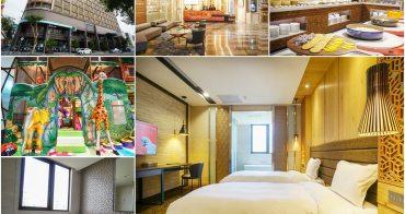 [台南住宿推薦]夏都城旅安平館-百坪親子室內遊戲區x高質感時尚設計房間xC/P值超高早餐