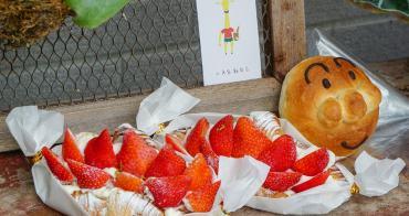 [台南]小鹿家麵包店-秒殺草莓可頌!不預定吃不到的隱藏版麵包工作室