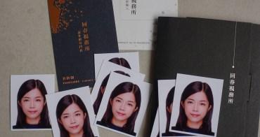 [高雄證件照推薦]回春視務所-不飛韓國也有好看證件照!空姐指定高雄證件照拍攝~一小時取件超方便