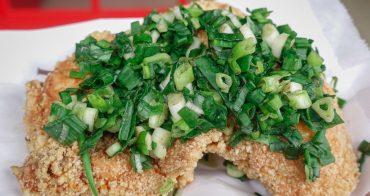 [高雄光華夜市美食]迷路炸物店-浮誇系蔥雞排~每口都吃到蔥花的大大滿足