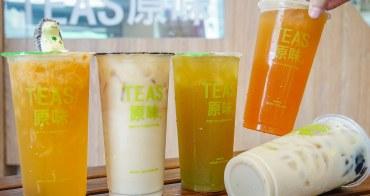 [高雄六合夜市美食]TEA'S原味(高雄六合店)-好喝鮮果好茶原味茶飲~超推