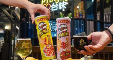 品客愛台味~品客x掌門精釀啤酒!神還原最對味海陸台灣味組合