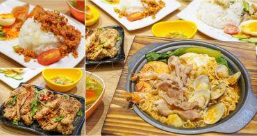 [高雄巨蛋美食]䳉泱宮泰式料理第一品牌-曼谷超夯泰式料理進駐高雄漢神巨蛋!平價個人泰式套餐