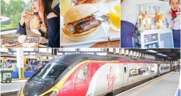 [英國旅遊]自由又方便英國火車通行證:使用教學&Virgin trains頭等艙搭乘心得