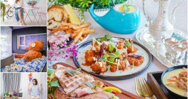[高雄美術館餐廳]小食后Cafe-是網美餐廳也是親子餐廳~好吃好拍又有親子遊戲區