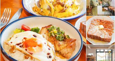 [高雄前鎮美食]崔記小餐館-低調卻道地的港式茶餐廳~滑蛋牛肉飯和法蘭西多士太銷魂