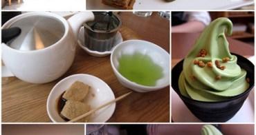 [台北永康街]省機票費在地吃抹茶-和茗甘味處