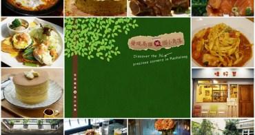 [高雄]打狗尋好味美食觀光手冊:發現高雄36個小角落