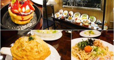 【台北美食】Mee's Cafe。太新奇!來自日本涉谷~鹹的舒芙蕾焗烤歐姆蛋