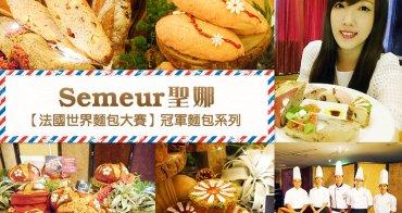 【台北美食】Semeur聖娜。法國世界麵包大賽冠軍麵包系列~帶你享受世界級的麵包風味