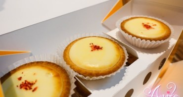 【台北美食】安普蕾修sweets impression。日本神戶超人氣起士塔!酥脆濃郁神級美味