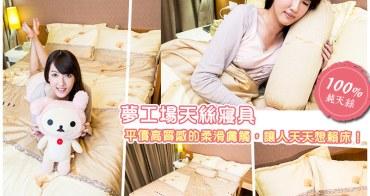 【寢具】夢工場天絲寢具。100%純天絲~平價高質感的柔滑膚觸,讓人天天想賴床!