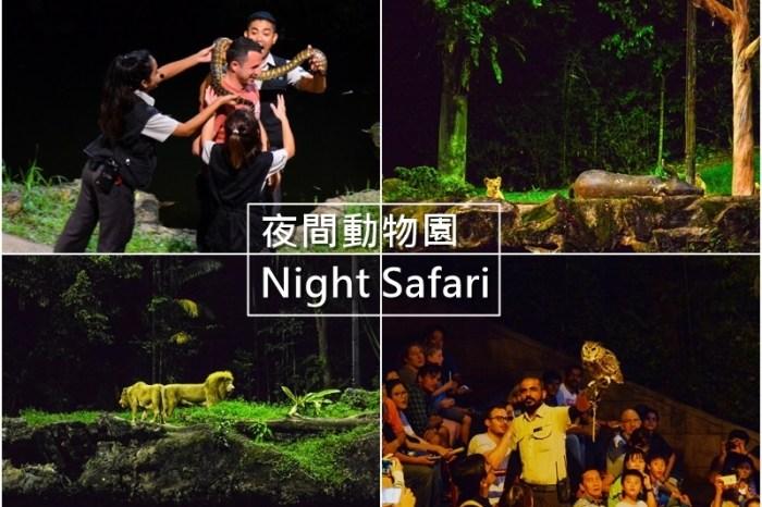 【新加坡自由行】5天4夜新加坡自由行~夜間動物園 Night Safari。全球第一!無柵欄近距離看動物