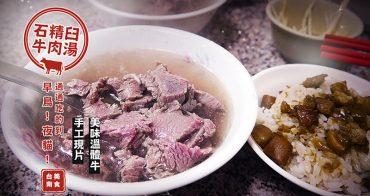【台南美食】石精臼牛肉湯。早鳥!夜貓!通通吃的到手工現片美味溫體牛