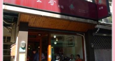 【妮。愛吃】興安街午餐的新發現。百里香蚌麵