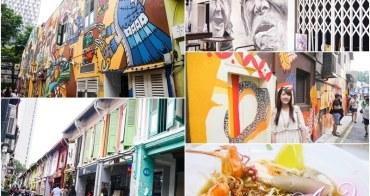 【新加坡自由行】5天4夜新加坡自由行~哈芝巷 Haji Lane。可愛繽紛的彩虹巷~品嚐白蘭閣街蝦麵
