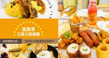 【台北美食】蛋黃哥五星主廚餐廳。超萌慵懶主廚!蛋黃哥主題餐廳東區開幕中