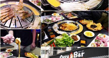 【台北美食】Oppa & Bar韓式居酒屋。東區烤肉推薦!時尚Lounge風~帥氣Oppa烤肉給你吃