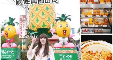【沖繩自由行】日本超商LAWSON美食無雷推薦 x 名護鳳梨園!可愛鳳梨車帶你遊鳳梨園