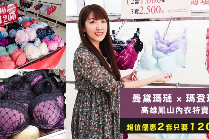 【特賣會】芝瑩商場 鳳山特賣 曼黛瑪璉 x 瑪登瑪朵內衣特賣會。超值優惠2套只要1200元
