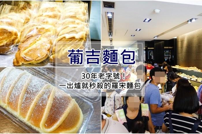 【台南美食】葡吉麵包。30年老字號!台南超狂麵包店~秒殺等級羅宋麵包,晚來買不到